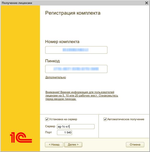 Активация лицензии сервера 1С - завершение