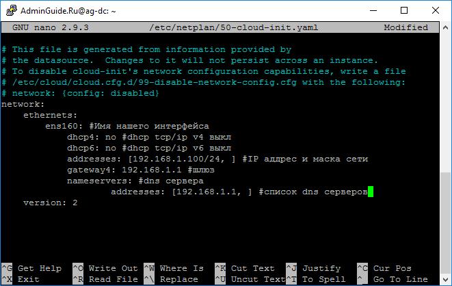 Контроллер домена на Ubuntu - Ubuntu 18.04 AD-DC - Настройки сети