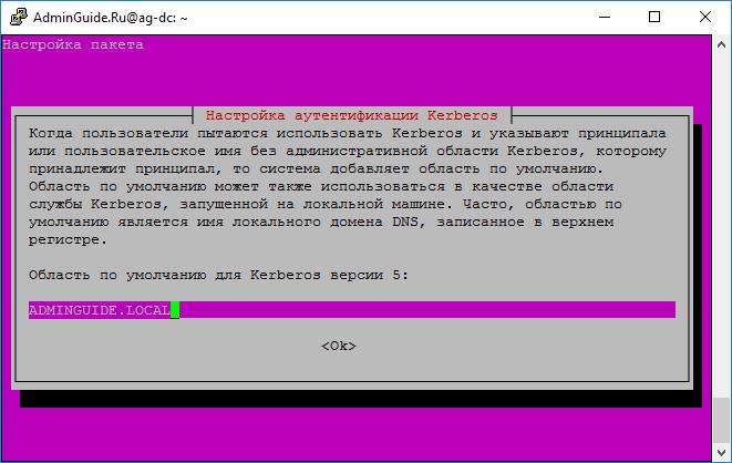 Контроллер домена на Ubuntu - Ubuntu 18.04 AD-DC - Область по умолчанию для Kerberos версии 5