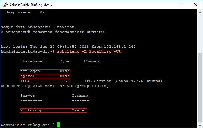 Контроллер домена на Ubuntu - Ubuntu 18.04 AD-DC - DC Shares