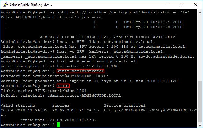 Контроллер домена на Ubuntu - Ubuntu 18.04 AD-DC - kinit & klist результат