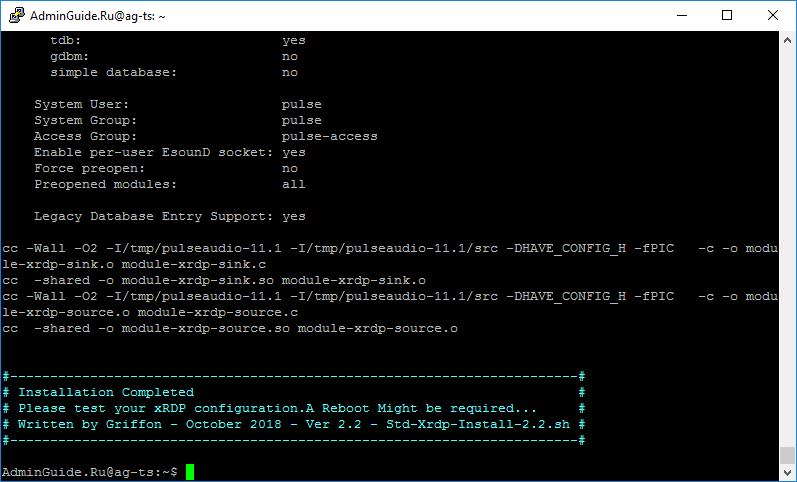 Ubuntu 18.04 - RDP Server за 5 минут - Окончание установки