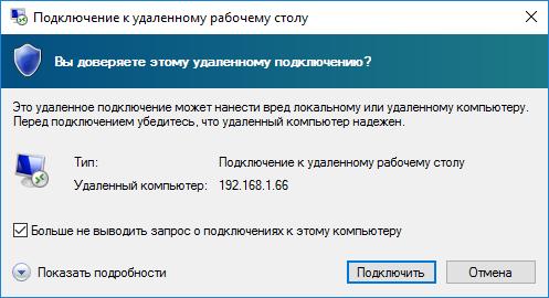 Ubuntu 18.04 - RDP Server за 5 минут - Подключение по RDP - Шаг 2
