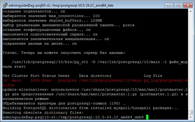 Завершение установки PostgreSQL 10
