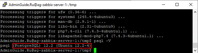 Установка Zabbix 5.0 из репозитория на Ubuntu 20.04 - psql -v