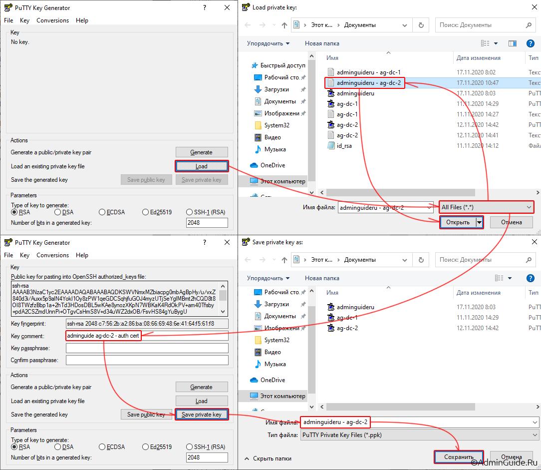 SSH авторизация по сертификатам через Putty - Сохранение сертификатов