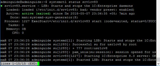 Работающий Сервер 1С 8.3 на Ubuntu 16.04