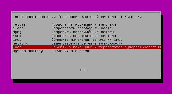 Ubuntu - запускаем консоль с правами root