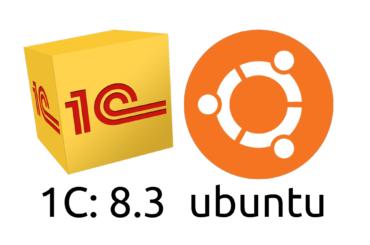 Сервер 1С 8.3 на Ubuntu. Установка и тестирование