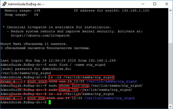 Контроллер домена на Ubuntu 18.04 - Синхронизация времени - права на директорию ntp_signd