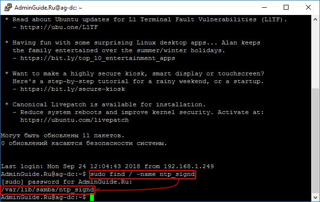 Контроллер домена на Ubuntu 18.04 - Синхронизация времени - ntp_signd