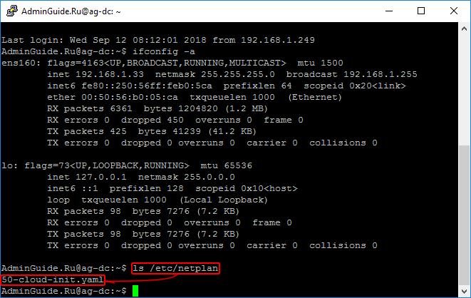 Ubuntu Server 18.04 LTS - ls /etc/netplan