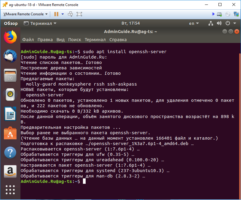 Установка openssh-server