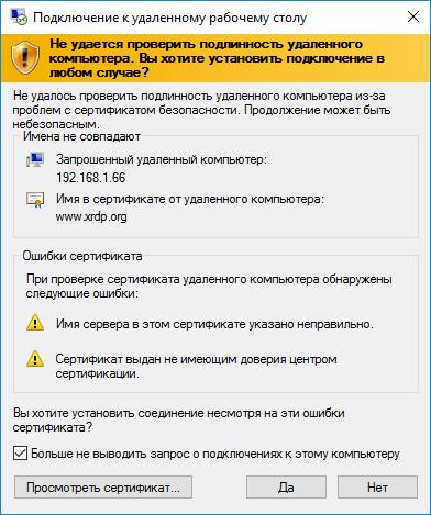 Ubuntu 18.04 - RDP Server за 5 минут - Подключение по RDP - Шаг 3