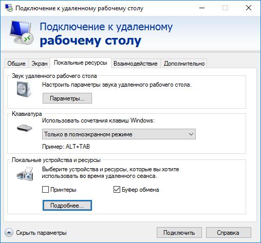Ubuntu 18.04 - RDP Server за 5 минут - Подключение по RDP - Шаг 6